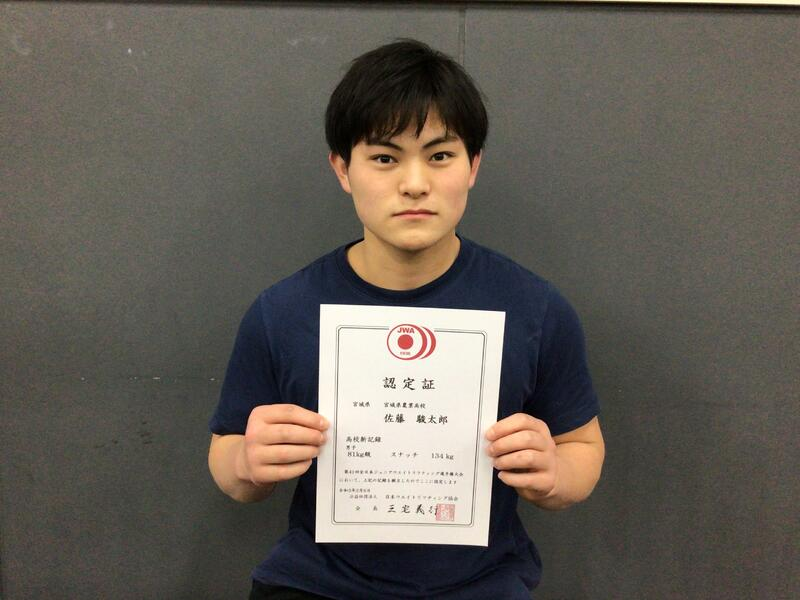 日本協会から日本高校記録の認定証をいただきました