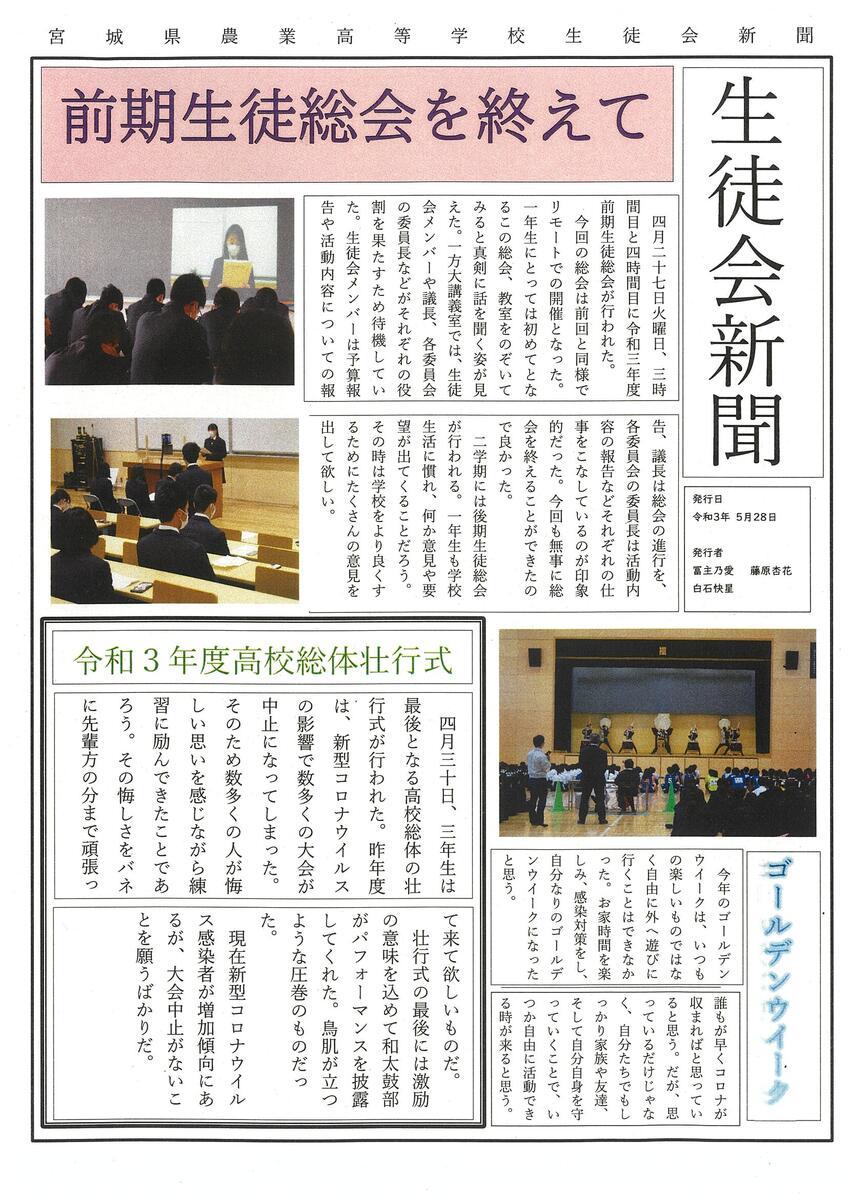生徒会新聞5月号